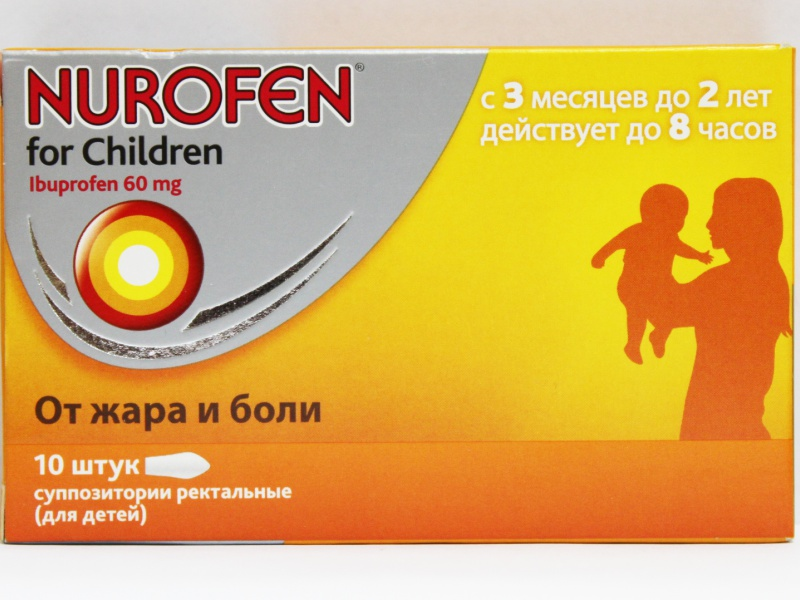 Нурофен детский для беременных 45